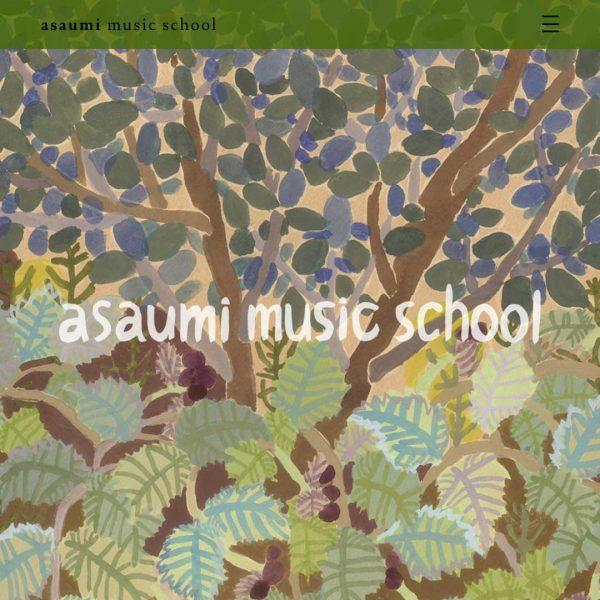 浅海ミュージックスクール