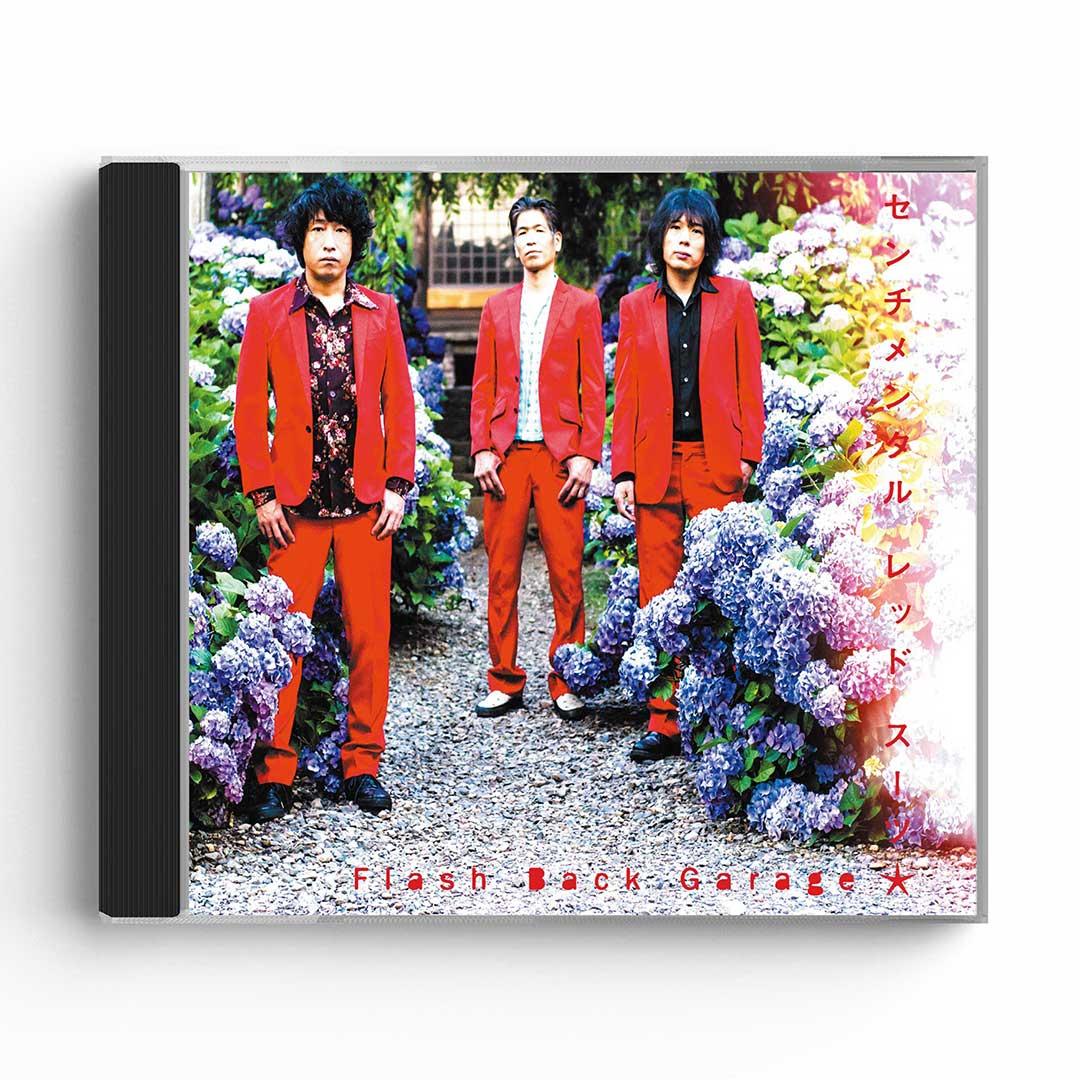 フラッシュバックガレージ「センチメンタルレッドスーツ」CDジャケット